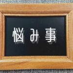 hirokazuの体験記(17)アドセンス再々申請3回目の結果